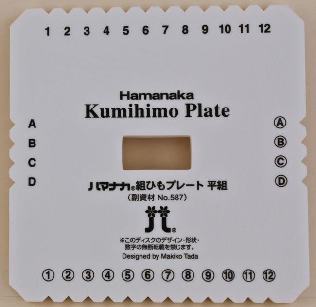 BraidersHand Kumihimo Plate
